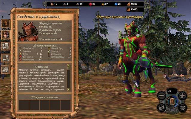 Мод с Колесом для Повелителей Орды. . Heroes 5. Скачать Heroes