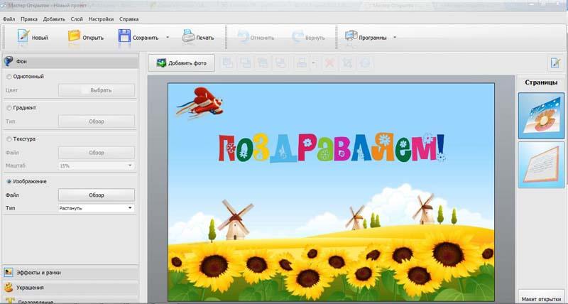 5 май 2011 Скачать бесплатно Мастер Открыток 7.15 Русский + кряк/ключ. . М